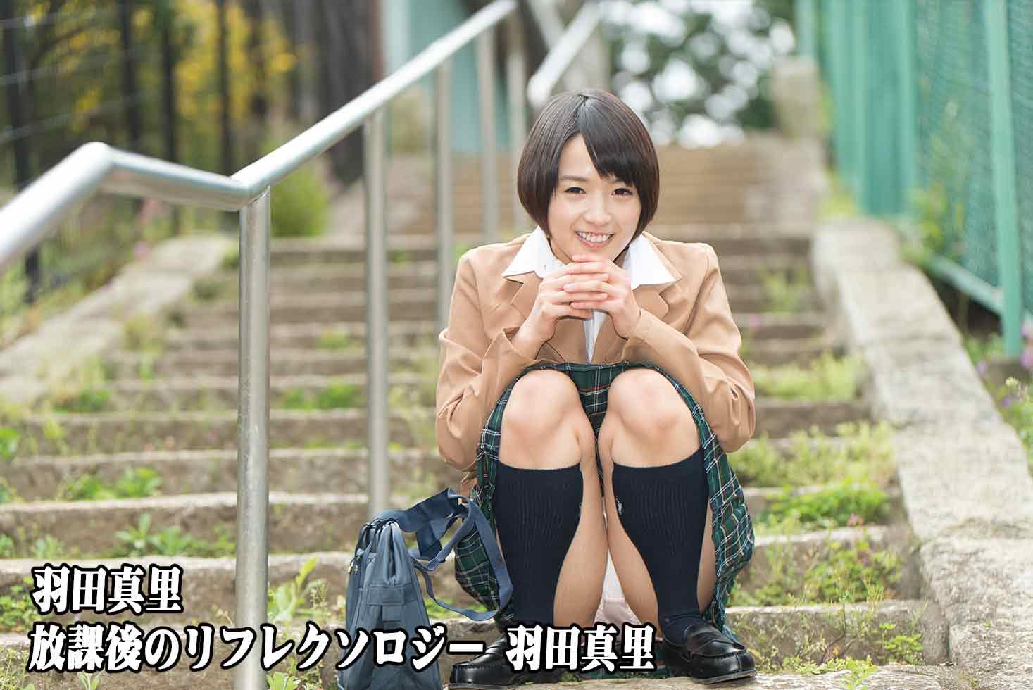 放課後のリフレクソロジー 羽田真里【Pikkur ピッカー】羽田真里