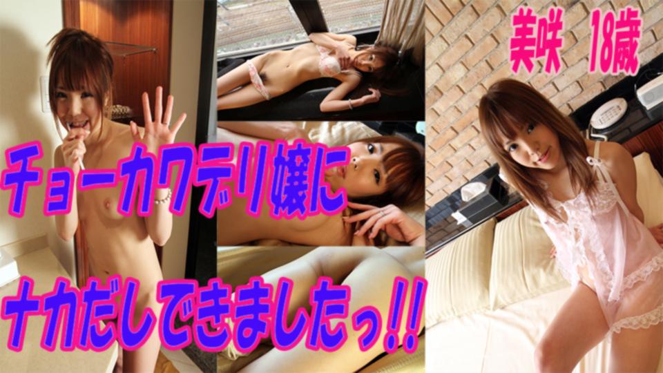 激カワデリ嬢に中だしできましたっ!! 美咲 18 歳:GALAPAGOS