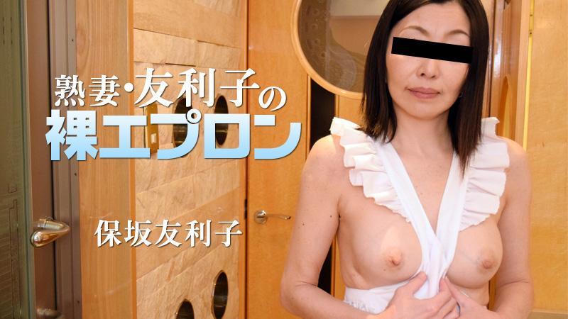 AV女優 Heyzo 保坂友利子 PPV(単品購入/販売)