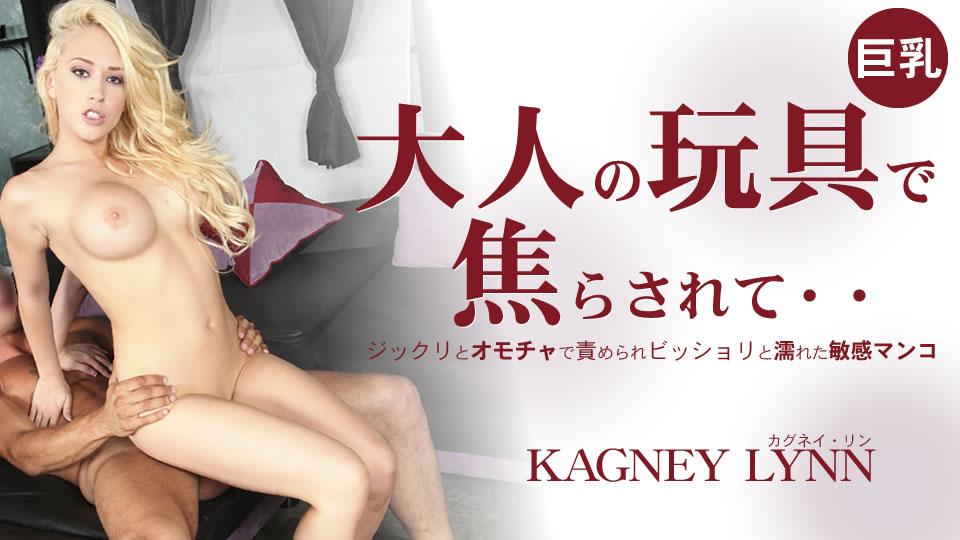 大人のおもちゃで焦らされて・・ Kagney Lynn:カグネイ リン:金髪天国