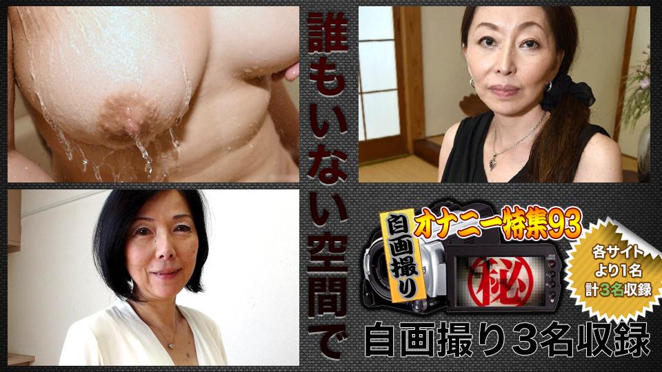 自画撮りオナニー特集:自画撮りオナニー特集【エッチな0930】