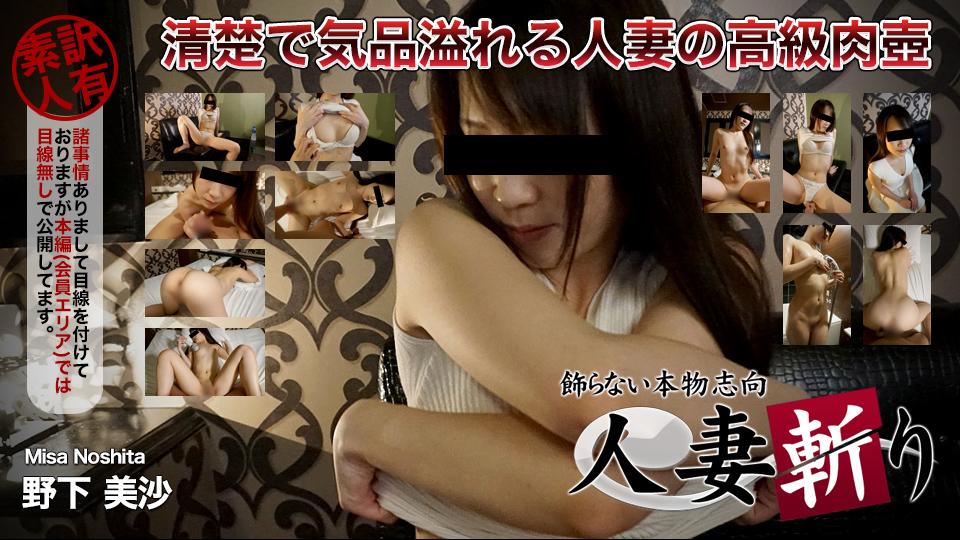 野下 美沙:人妻斬り