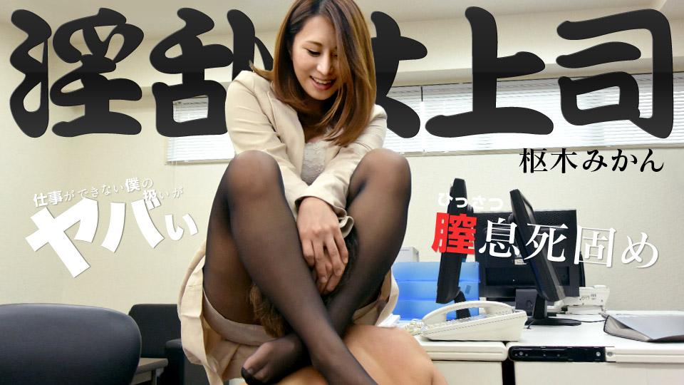 AV女優 カリビアンコム 枢木みかん PPV(単品購入/販売)