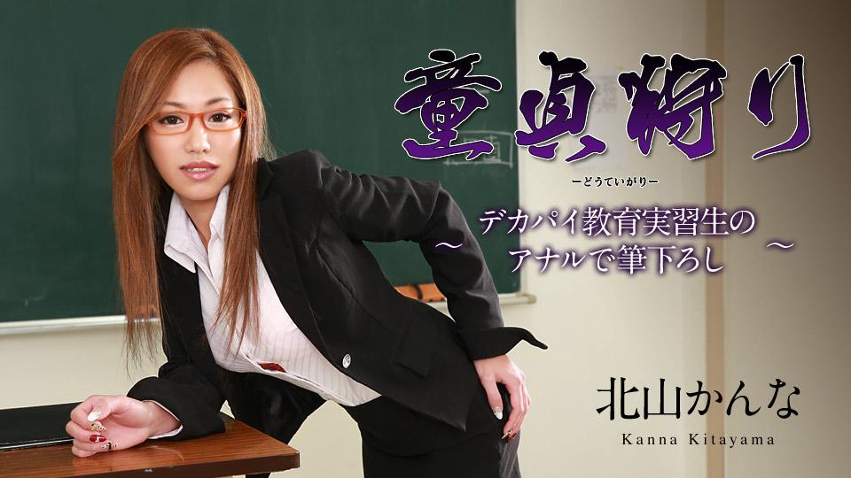 AV女優 カリビアンコム 北山かんな PPV(単品購入/販売)