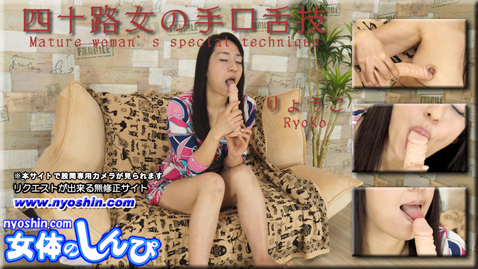 四十路女の手口舌技:女体のしんぴ