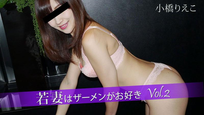 若妻はザーメンがお好き Vol.2:小橋りえこ:ヘイゾー Heyzo
