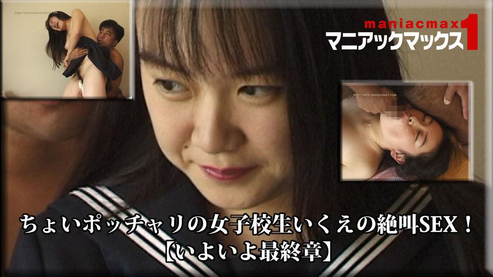 ちょいポッチャリの女子校生いくえの絶叫SEX!【いよいよ最終章】