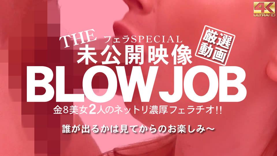 BLOW JOB 未公開映像 金8美少女2人のねっとり濃厚フェラチオ!:金髪娘:金髪天国
