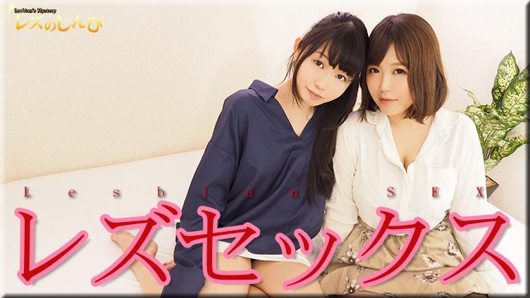 レズセックス〜まゆちゃんとすみれちゃん〜1:まゆ すみれ:レズのしんぴ