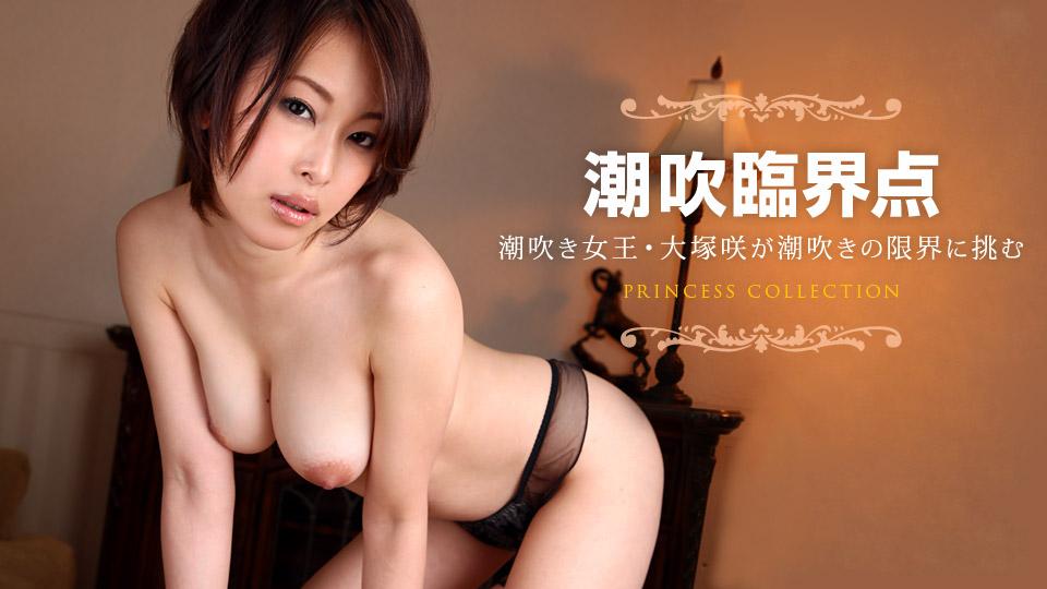 ヒメコレ vol.62 極逝 〜潮吹きの限界に挑戦〜:カリビアンコムプレミアム