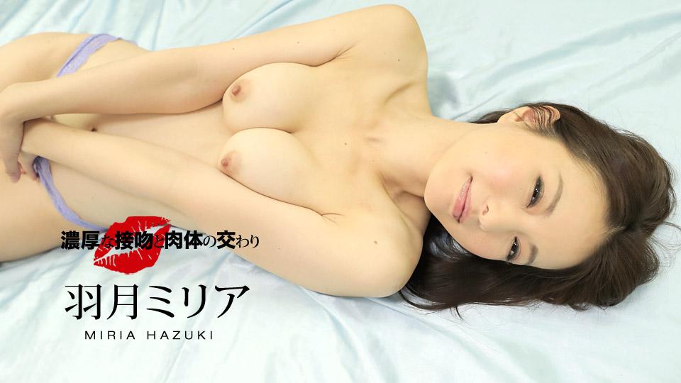 AV女優 一本道 羽月ミリア PPV(単品購入/販売)