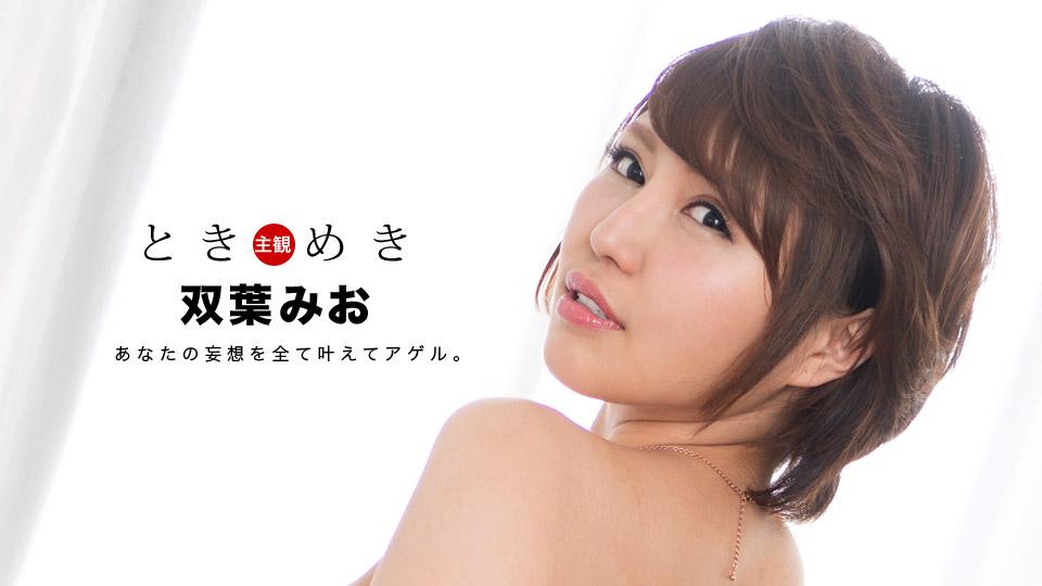 AV女優 一本道 双葉みお PPV(単品購入/販売)