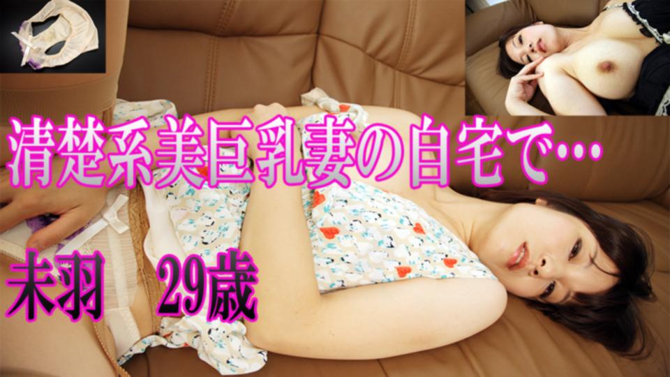 清楚系な美巨乳妻の自宅で気持ちイイことっ!! 美羽 29歳