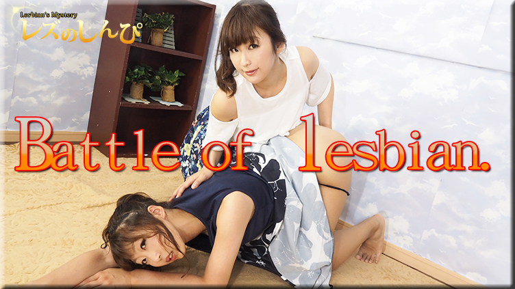 Battle of lesbian〜ありさちゃんとめいちゃん〜3:ありさ めい:レズのしんぴ