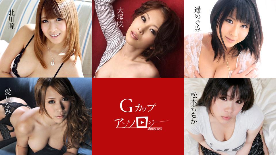 Gカップアンソロジー:北川瞳, 愛乃なみ, 遥めぐみ, 松本ももか, 大塚咲