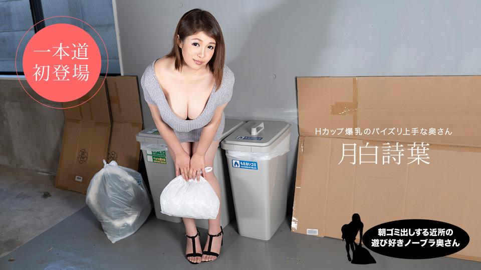 朝ゴミ出しする近所の遊び好き隣のノーブラ奥さん 月白詩葉:月白詩葉:一本道