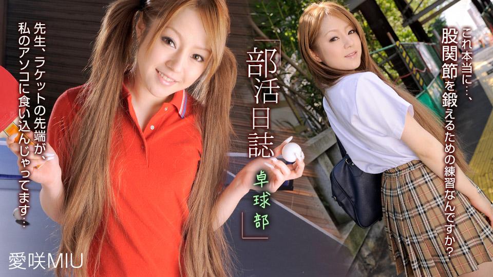 部活日誌 〜卓球部〜:愛咲MIU:カリビアンコムプレミアム