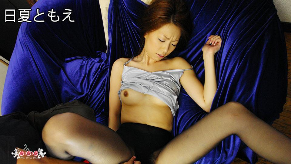 AV女優 TORA TORA 日夏ともえ PPV(単品購入/販売)
