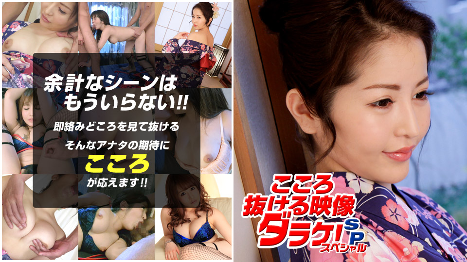 AV女優 一本道 こころ PPV(単品購入/販売)