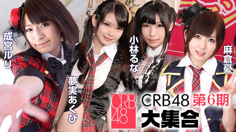 CRB48 第6期:カリビアンコムプレミアム