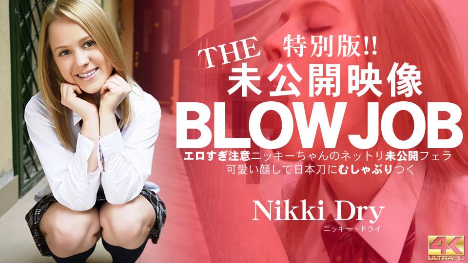 THE 未公開映像 BLOWJOB エロすぎ注意ニッキーちゃんのネットリ未公開フェラ!Nikki Dry:ニッキー ドライ:金髪天国