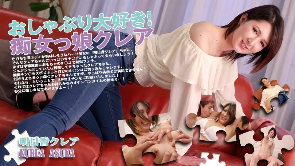 AV女優 av9898 明日香クレア PPV(単品購入/販売)