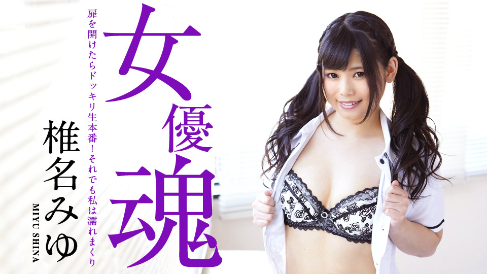 AV女優 カリビアンコム 椎名みゆ PPV(単品購入/販売)