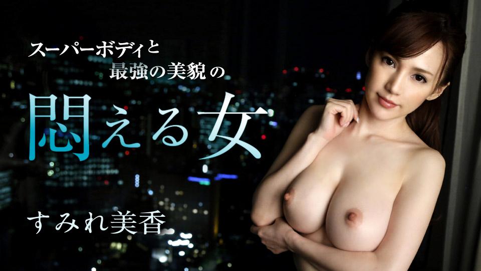 AV女優 カリビアンコム すみれ美香 PPV(単品購入/販売)