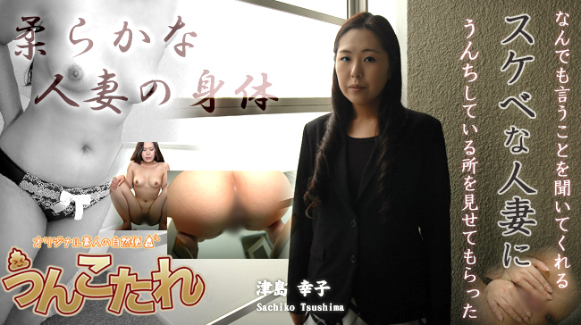 【うんこたれ】津島 幸子:津島 幸子