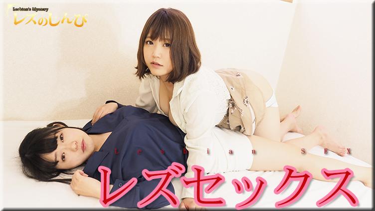 レズセックス〜まゆちゃんとすみれちゃん〜3:レズのしんぴ
