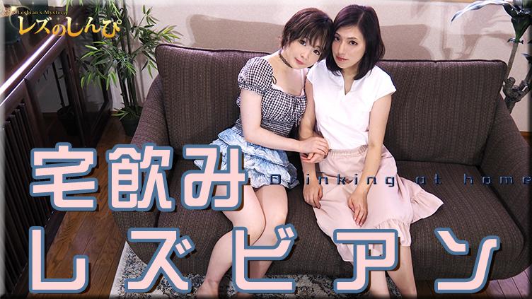 宅飲みレズビアン〜ゆうちゃんとなほこちゃん〜2:レズのしんぴ