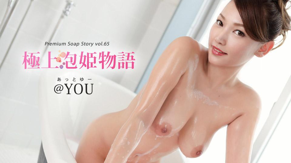 極上泡姫物語 Vol.65:@YOU