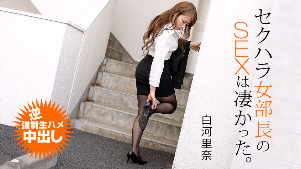 AV女優 一本道 白河里奈 PPV(単品購入/販売)