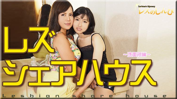 レズシェアハウス〜さとみちゃんとこゆきちゃん〜2:レズのしんぴ