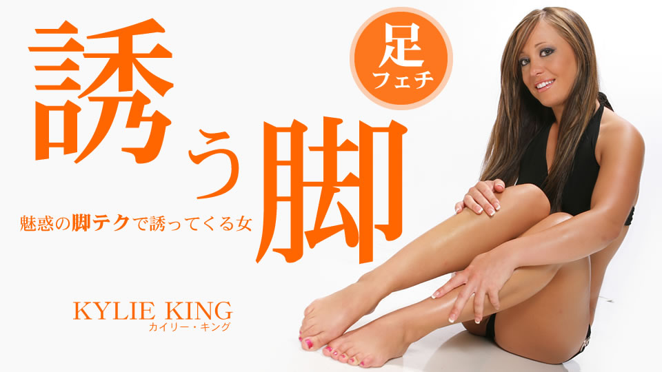 誘う脚 魅惑の脚テクで誘ってくる女 Kylie King:カイリー キング:金髪天国