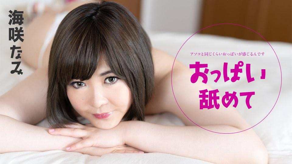 AV女優 カリビアンコム 海咲なみ PPV(単品購入/販売)