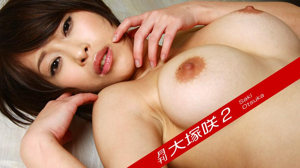 月刊 大塚咲2:カリビアンコムプレミアム