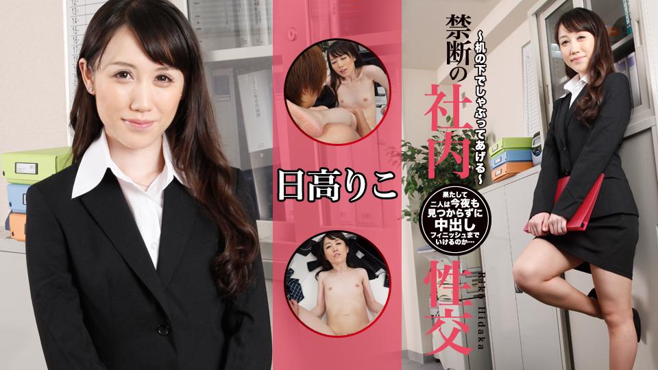 禁断の社内性交〜机の下でしゃぶってあげる〜:av9898