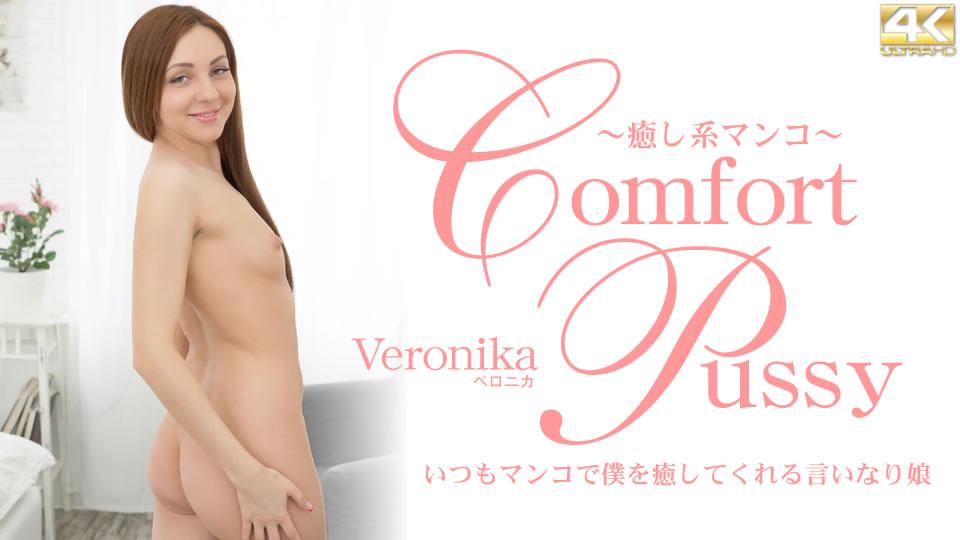 Comfort Pussy いつもマンコで僕を癒してくれる言いなり娘 Veronika:ベロニカ:金髪天国