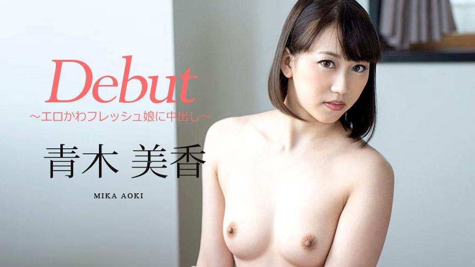 Debut Vol.55 〜エロかわフレッシュ娘に中出し〜:カリビアンコム