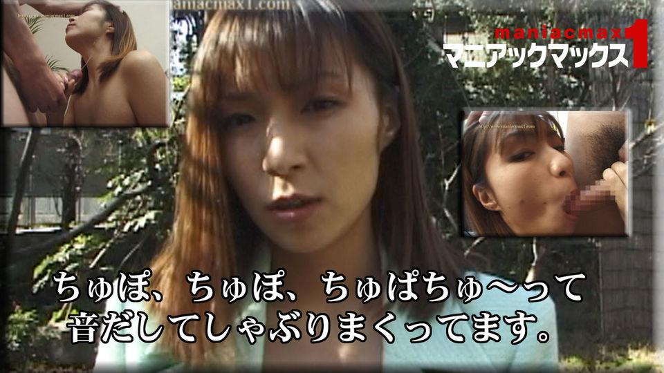 マニア マニアックマックス1 幸田みゆき PPV(単品購入/販売)