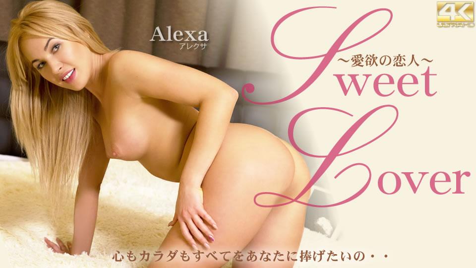 SWEET LOVER 〜愛欲の恋人〜 心もカラダもすべてをあなたに捧げたいの・・ Alexa Lo:アレクサ ロー:金髪天国