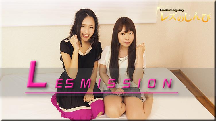 レズミッション〜ふみかちゃんとすみれちゃん〜1:ふみか すみれ:レズのしんぴ