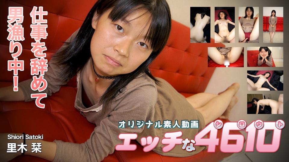 里木 栞:里木 栞【エッチな4610】