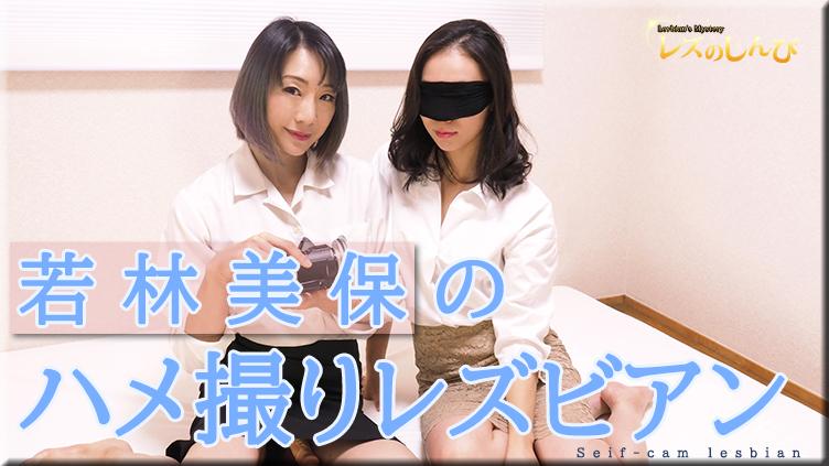 ハメ撮りレズビアン〜美保さんとちひろちゃん〜1:レズのしんぴ