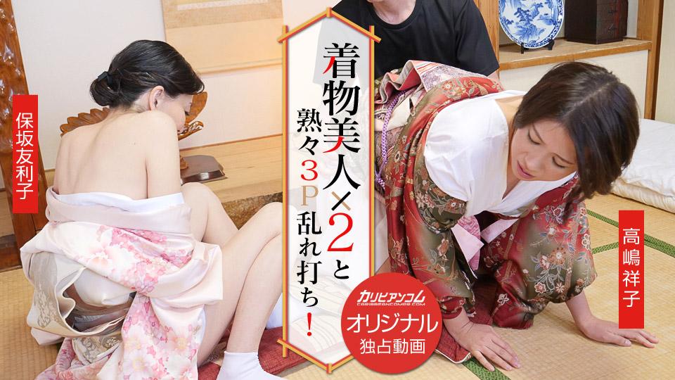 着物美人x2と熟々3P乱れ打ち!:保坂友利子, 高嶋祥子