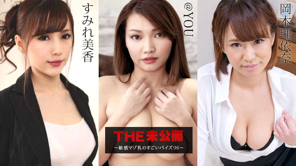 THE 未公開 〜敏感マゾ乳のすごいパイズリ6〜:カリビアンコム