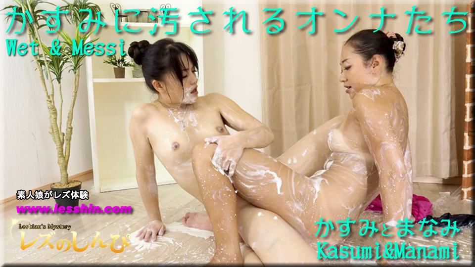 かすみに汚されるオンナたち〜かすみちゃんとまなみちゃん〜3:レズのしんぴ