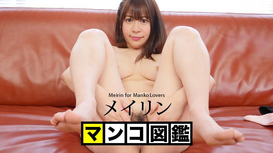 マンコ図鑑 メイリン:カリビアンコム