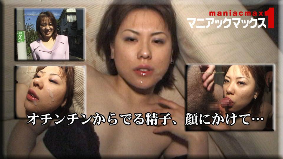 マニア マニアックマックス1 沢賀名 PPV(単品購入/販売)